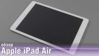 Обзор планшета Apple iPad Air(Анонс планшета iPad Air оказался в некотором смысле сенсационным. Никто не предполагал, что Apple переименует..., 2013-11-03T20:40:51.000Z)