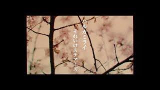 ハルカミライ- それいけステアーズ (オフィシャルビデオ 赤版)
