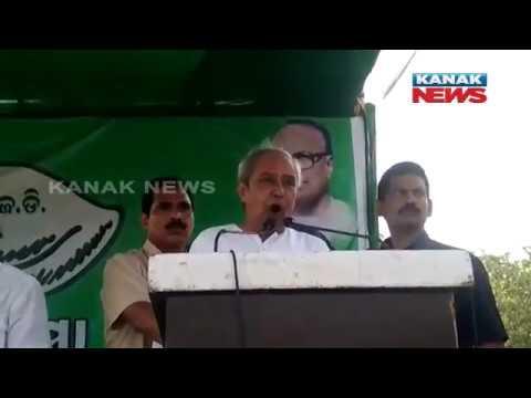 CM Naveen Patnaik Addresses Public Rally In Badamba In Cuttack