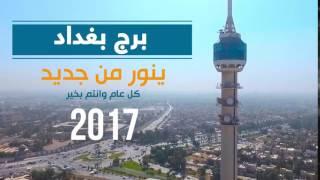 برج بغداد ينور من جديد 2017
