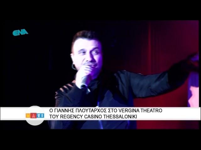 MAZI | Στο Vergina Theatro του Regency Casino Thessaloniki o Γιάννης Πλούταρχος