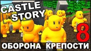 НОВАЯ ТАКТИКА ОБОРОНЫ - CASTLE STORY сезон 2-8