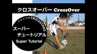 フリースタイルフットボール 練習法 クロスオーバー