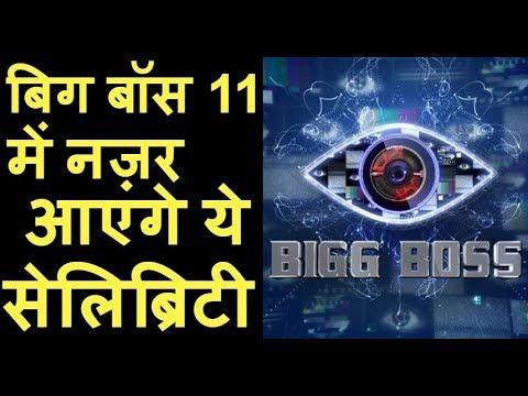 Bigg Boss 11, Celebrity Contestant List is leaked,  बिग बॉस 11 में आने वाले है ये सेलिब्रिटी