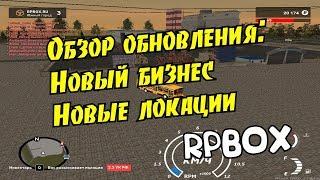 Новые локации и новый бизнес обнова RPBOX #5