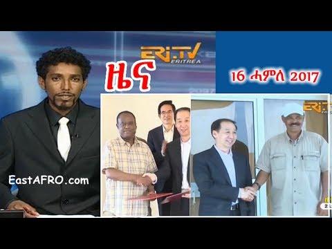 Eritrean News ( July 16, 2017) |  Eritrea ERi-TV