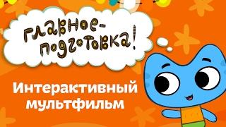 Интерактивный мультфильм «Главное – подготовка!» в приложении Чудо-Книжка