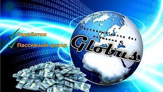 Обзор Globus   Честный заработок без вложений