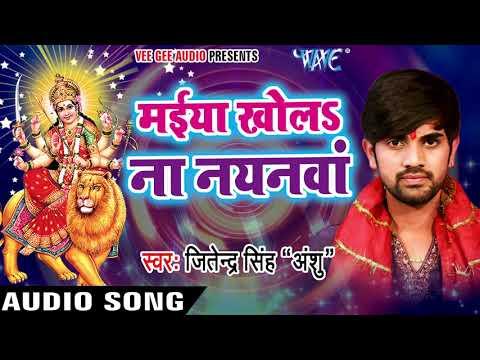 Jitendra Singh Ansu का सबसे हिट देवी गीत - Maiya Khola Nayenwa - Hey Jag Janani - Bhojpuri Devi geet