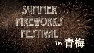 BEST Summer Fireworks in Japan!! お気に入り花火大会:青梅☆ thumbnail