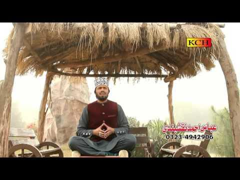 Jadon Mery Rab Ny Maa Nu Banya Maa di Shan