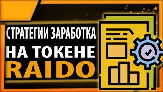 Стратегии заработка на токене RAIDO в сообществе Web Token Profit | Презентация