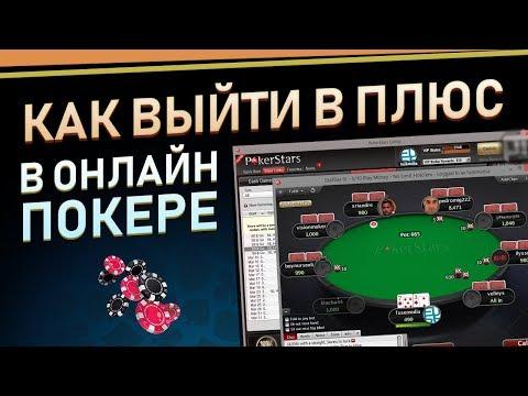 Начни зарабатывать деньги игрой в покер