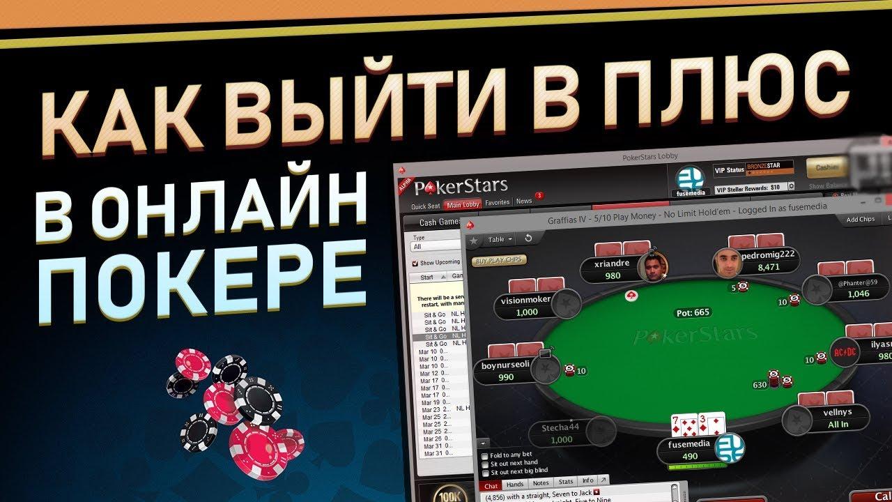 Как заработать, на покере, без вложений