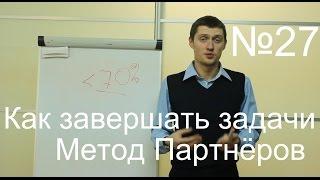 Как научиться доводить дела до конца  Принцип Партнера  Уроки тайм менеджмента  №27