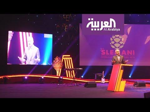 شاشات مهرجان السليمانية ساحة جديدة للواقع السياسي  - نشر قبل 12 ساعة