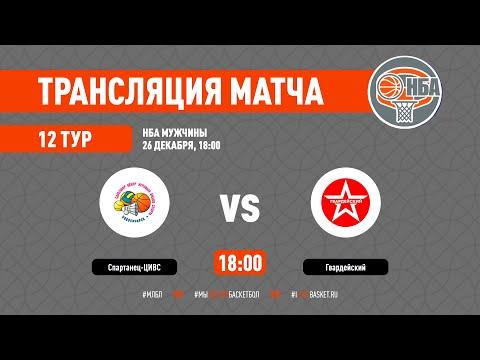 НБА 26.12.2020 СПАРТАНЕЦ-ЦИВС - БК ГВАРДЕЙСКИЙ