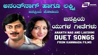ananth-nag-and-lakshmi-hit-songs-kannada-songs-from-kannada-films
