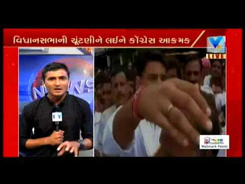 Congress releases list of star campaigners for Gujarat polls | Vtv News
