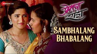 sambhalang-bhabalang-premacha-rada-aryan-kumar-aishwarya-ghodke-sajan-bendre