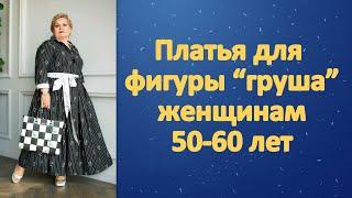 Платья для фигуры груша женщинам 50 60 лет