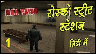 MAX PAYNE #1 || Walkthrough Gameplay in Hindi (हिंदी)