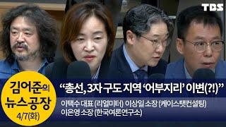 '비례정당 전쟁' 예상득표율은?(이택수,이상일,이은영)│김어준의 뉴스공장