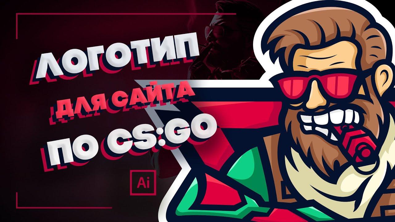Создаем логотип для сайта по CS:GO - SpeedArt
