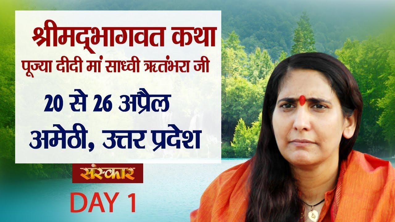 Shrimad Bhagwat Katha By Didi Maa Sadhvi Ritambhara Ji - 20 April | Amethi  | Day 1