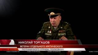 50-летие Отдельного Арктического пограничного отряда_Воркута 28.05.2017