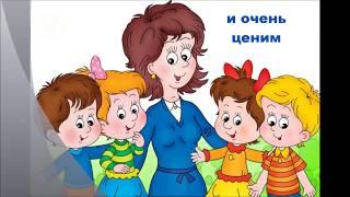 С Днем рождения учительнице