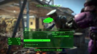 大佐、世紀末を行く。その31 [Fallout 4]