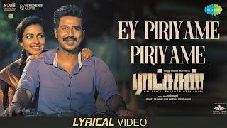 Ey Piriyame Piriyame -Lyrical | Ratsasan