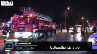 مصر العربية | جرحى في انفجار وسط العاصمة التركية