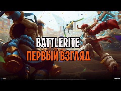 видео: Обзор на игру battlerite | батлрайт первый взгляд | Ранний доступ battlerite покупать?