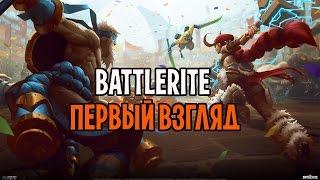 обзор на игру battlerite  батлрайт первый взгляд  Ранний доступ battlerite покупать?