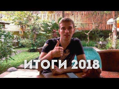 ИТОГИ 2018 ГОДА CryptoBoss (Максим Мернес) Новый Год!