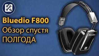 bluedio F800. Распаковка, обзор, отзыв спустя полгода