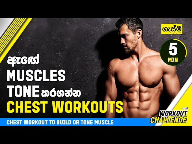 ඇඟේ Muscles Tone කරගන්න Chest Workouts