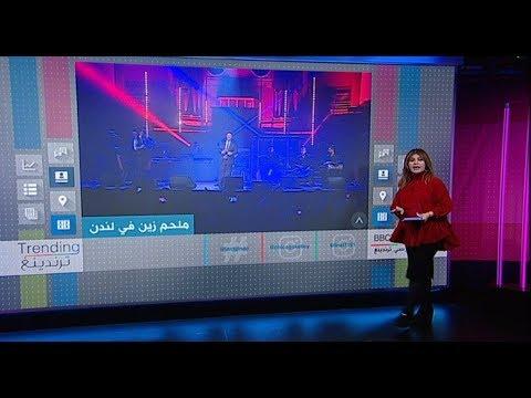 الفنان  #ملحم_زين ضيف ترندينغ مواقع التواصل أنقذت فنانين والفضل لن يغني في #لبنان #بي_بي_سي_ترندينغ  - 17:54-2019 / 2 / 20