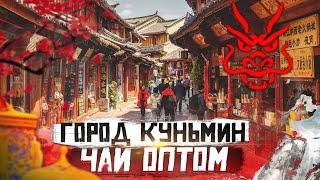 видео Китайский чай оптом! Поставка чая прямо из Китая
