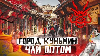Чайный рынок Сюнда город Куньмин.Часть 1.Чай оптом.Чай без церемоний(, 2015-10-16T16:21:50.000Z)