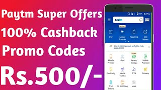 RS.500 PAYTM ADD MONEY PROMOCODE | FREE RECHARGE TRICK | LATEST PAYTM PROMOCODE | OLD AND NEW USERS