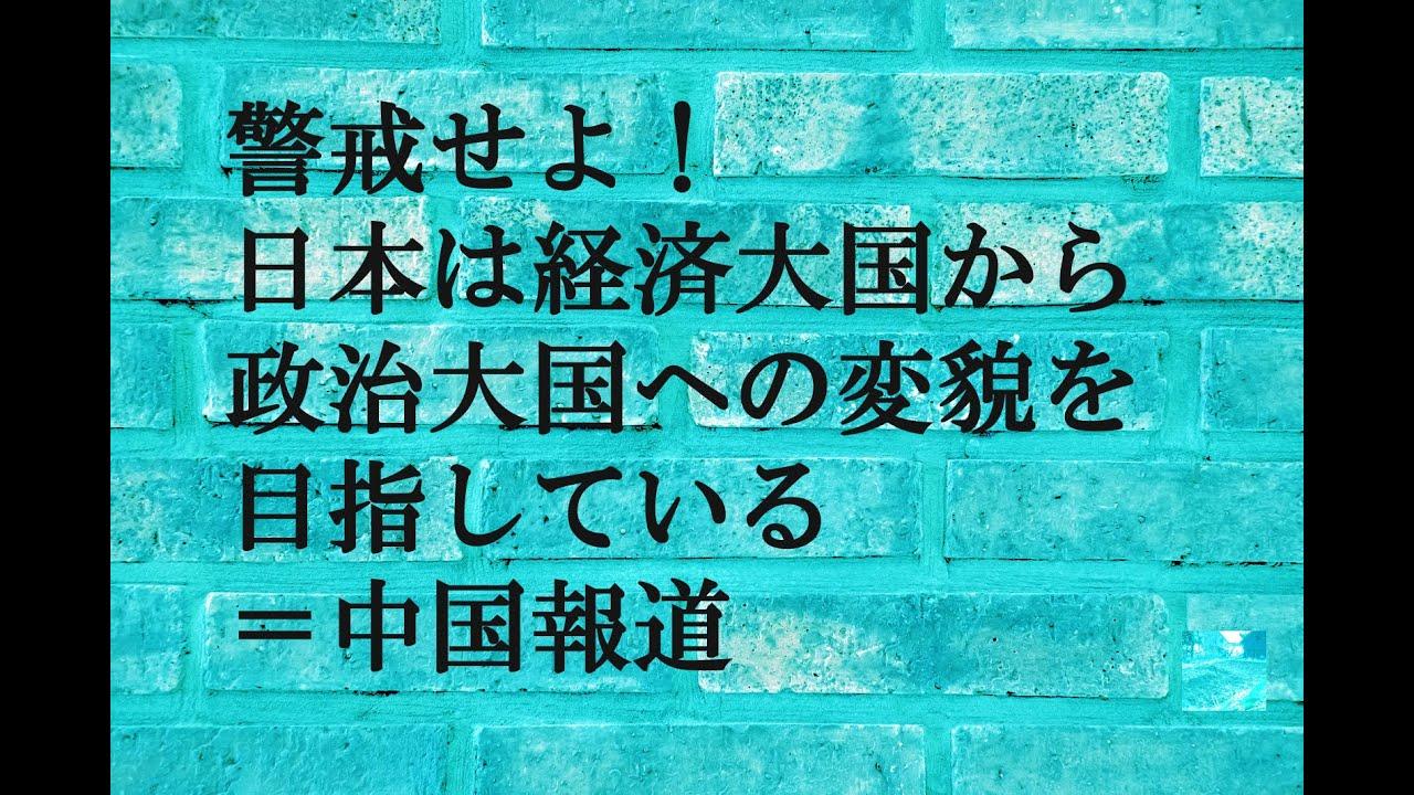 警戒せよ! 日本は経済大国から政治大国への変貌を目指している=中国報道