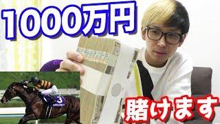 1000万円用意しました。競馬の宝塚記念でどの馬に賭けるか皆さんが決めてください! thumbnail