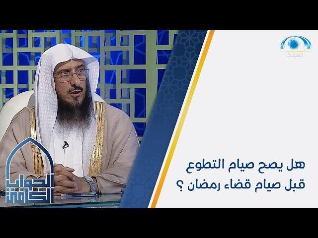 هل يصح صيام التطوع عرفة و عشر ذي الحجة قبل صيام قضاء رمضان Youtube