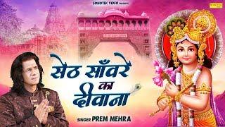 रविवार स्पेशल भजन : सेठ सँवारे का दीवाना   Prem Mehra   Most Popular Shyam Bhajan