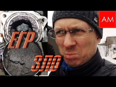120 тыс. как заглушил ЕГР КЛАПАН (EGR) И САЖЕВЫЙ