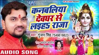 कनबलिया देवघर से लइहS राजा - Gunjan Singh (2019) का सबसे बड़ा हिट काँवर गीत - Bhojpuri Kanwar Song