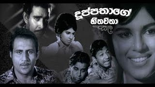 Duppathage Hithawatha | Full Sinhala Movie